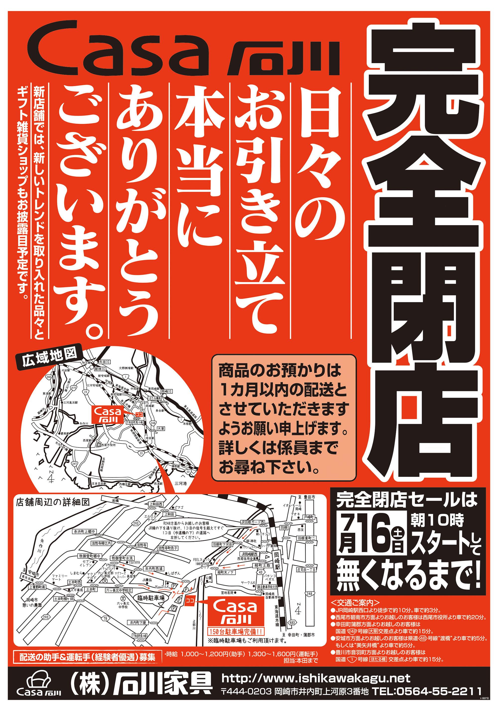 石川家具-0716B-B3-印刷用