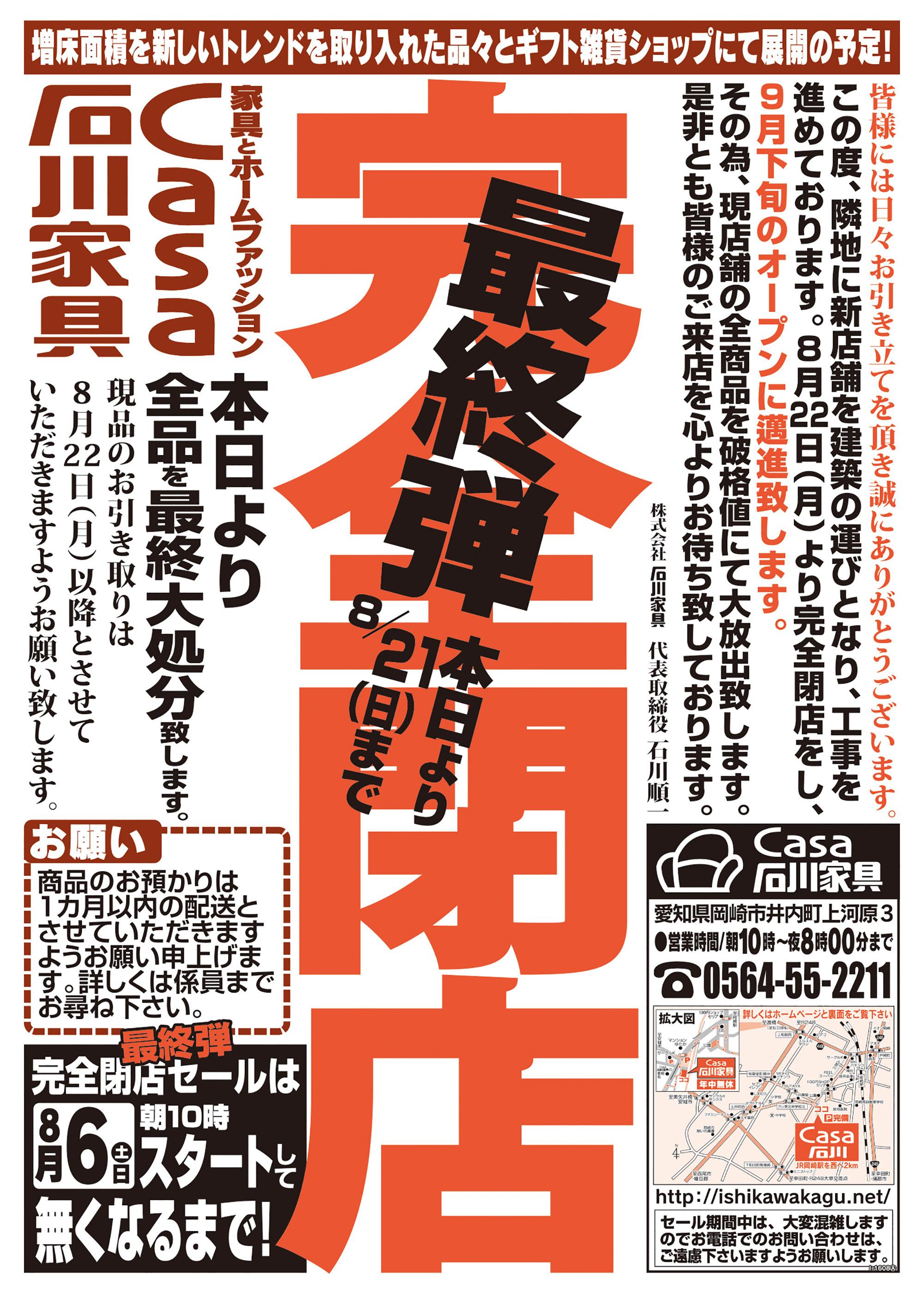 石川-0806A-B4-印刷用