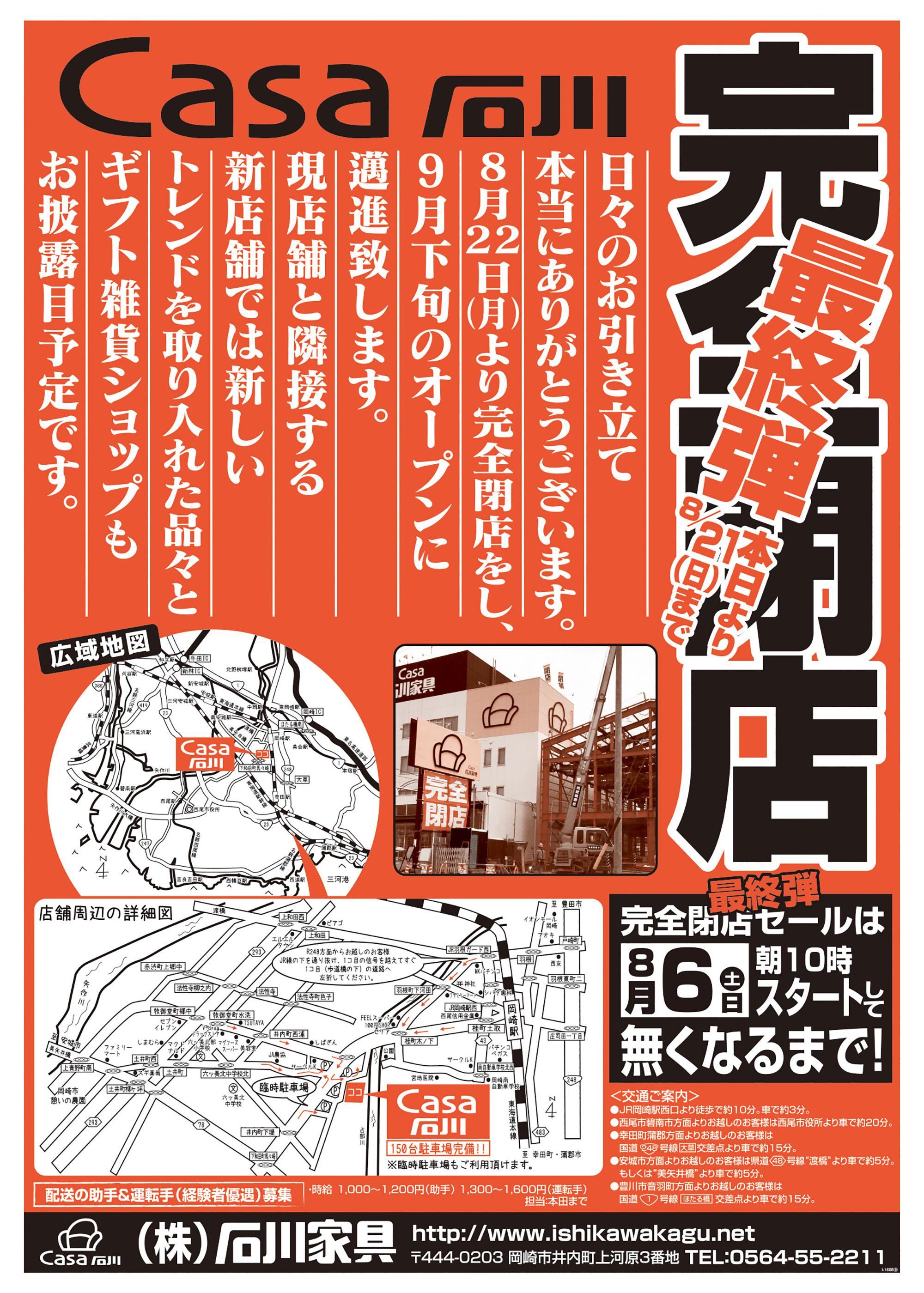 石川-0806B-B4-印刷用